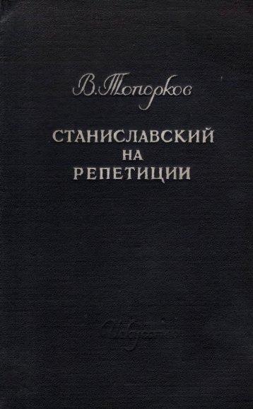 Станиславский на репетиции