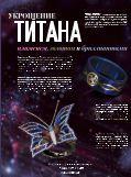 Экспо-Ювелир 2(101) май-сентябрь 2016 - Page 3