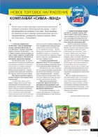 Продуктовый бизнес №3-4/2016 - Page 5