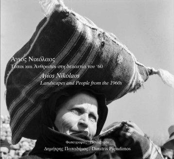 Ayios Nikolaos - Αγιος Νικόλαος