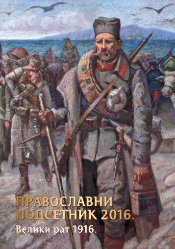 Pravoslavni podsetnik 2016