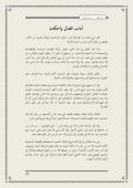 في الجهاد أحكام آداب و - Page 6