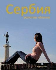 Monografija - drugo izdanje - ruski - niska rezolucija