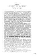 Srbija - geopoeticki album - ruski - niska rezolucija - Page 7