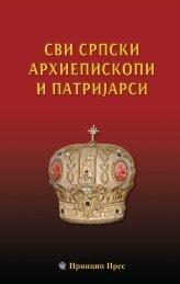 Svi srpski arhiepiskopi i patrijarsi - niska rezolucija