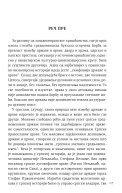 Svi srpski arhiepiskopi i patrijarsi - niska rezolucija - Page 7