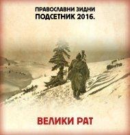 Zidni pravoslavni podsetnik 2016