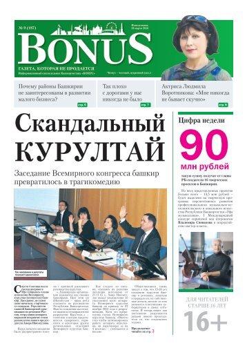 BONUS №9(187)