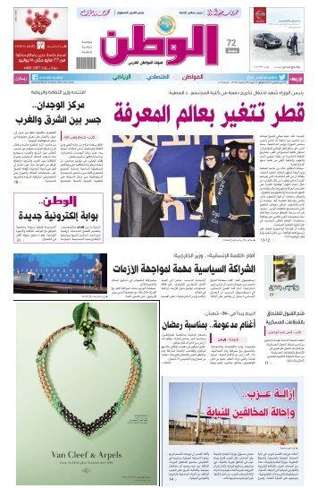 قطر تتغير بعالم المعرفة