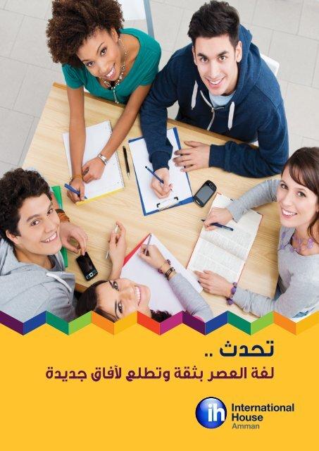 برامجنا التدريبية انترناشونال هاوس عمان