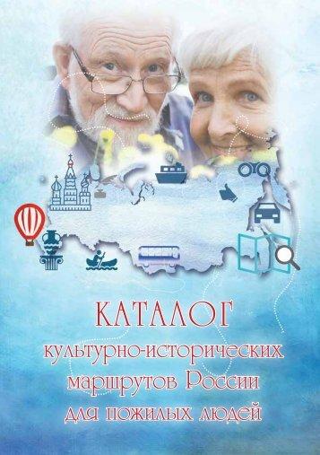 Каталог культурно-исторических маршрутов России для пожилых людей