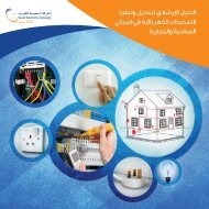 SEC%20-%20Electrical%20Installations%20Modifications%20and%20Implementations%20Guide