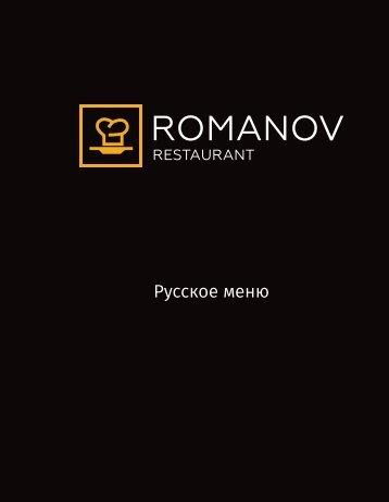 Меню ресторана Romanov