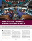 ФОРУМ 02' (14) 2014 - Page 4