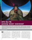 ФОРУМ 02' (14) 2014 - Page 6