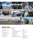 ФОРУМ 02' (16) 2015 - Page 2