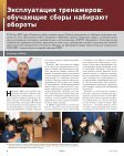 ФОРУМ 02' (16) 2015 - Page 6