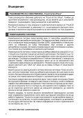 Toyota Toyota Touch & Go - PZ490-00331-*0 - Toyota Touch & Go - Toyota Touch & Go Plus - Bulgarian - mode d'emploi - Page 7