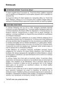 Toyota Toyota Touch & Go - PZ490-00331-*0 - Toyota Touch & Go - Toyota Touch & Go Plus - Greek - mode d'emploi - Page 7