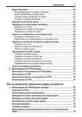 Toyota TNS410 - PZ420-E0333-BG - TNS410 - mode d'emploi - Page 6