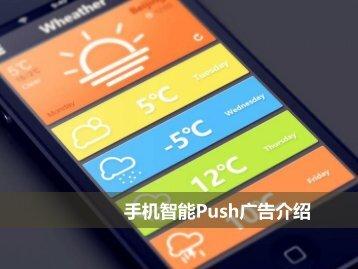 push产品介绍2014Q3
