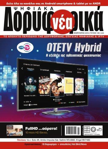 ΔΟΡΥΦΟΡΙΚΑ ΝΕΑ - ΤΕΥΧΟΣ 140