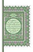 Quran - Page 4