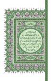 Quran - Page 5