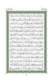 Quran - Page 7