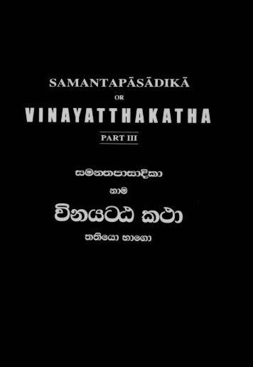 03-vinayatthakatha