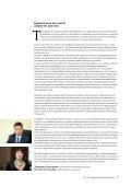 Пинежский районный суд 16 - Page 5
