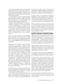 Пинежский районный суд 16 - Page 7