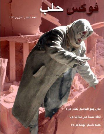 فوكس حلب