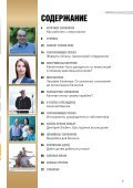 WISE TIME ВЫПУСК 10 - Page 3