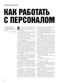 WISE TIME ВЫПУСК 10 - Page 6