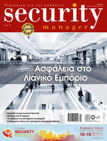 Security Manager - ΤΕΥΧΟΣ 61