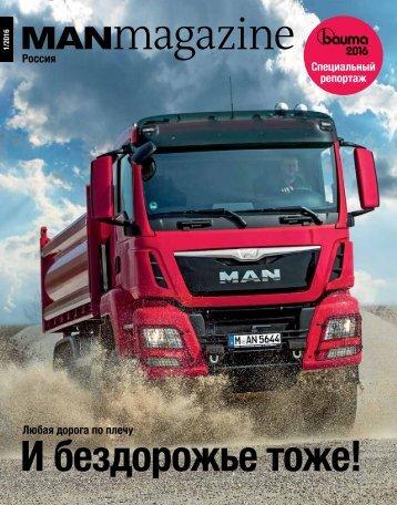 MANmagazine Truck Russia 1/2016