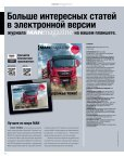 MANmagazine Truck Russia 1/2016 - Page 2