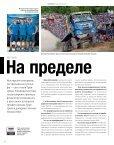 MANmagazine Truck Russia 1/2016 - Page 4