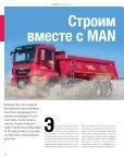 MANmagazine Truck Russia 1/2016 - Page 6