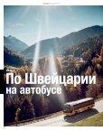MANmagazine Bus Russia 1/2016 - Page 4
