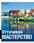 MANmagazine Bus Russia 1/2016 - Page 6