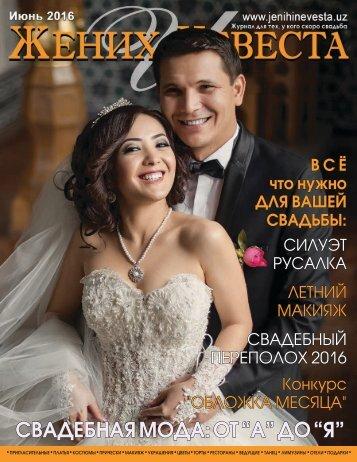 Жених и Невеста - 2016 Июнь