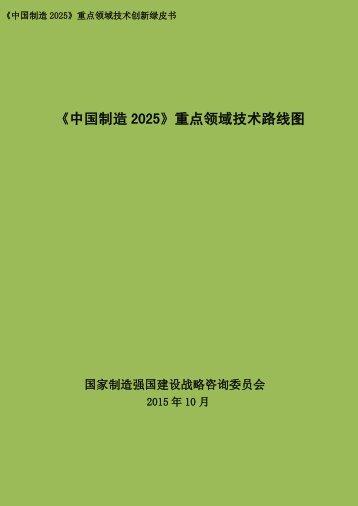 《 中 国 制 造 2025》 重 点 领 域 技 术 路 线 图