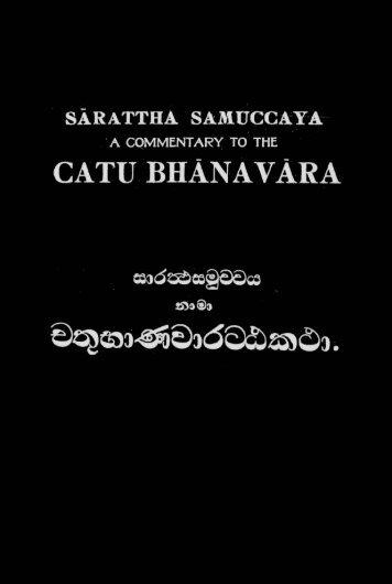 45-catubhanavaratthakatha