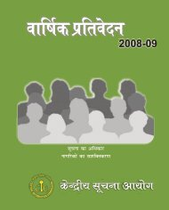 Annual Report - 2008-09 - CIC