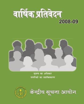 Annual Report - 2008-09 - CIC