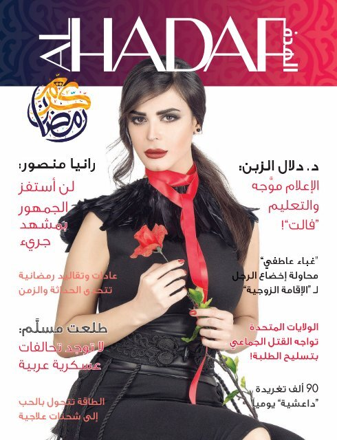 4709a4093 Al-Hadaf June 2016 Issue
