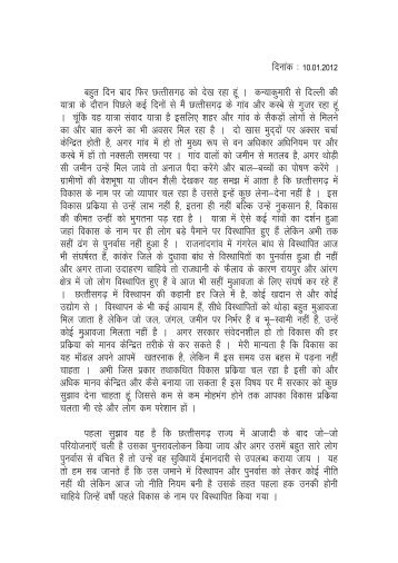 Hindi Update on Chhattisgarh.pdf - Ekta Parishad