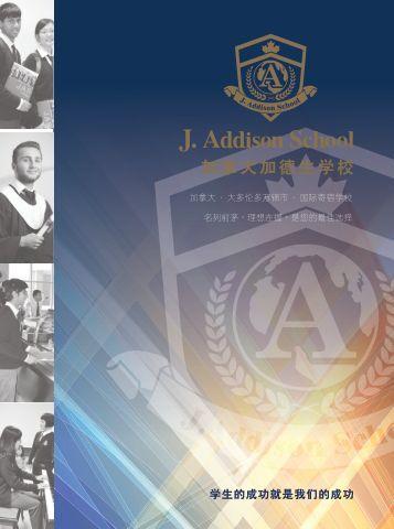 J. Addison School Brochure - Chinese (Simplified) edition